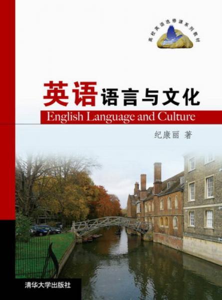 英语语言与文化(高校英语选修课系列教材)