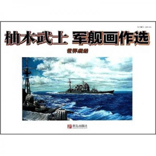 柚木武士军舰画作选