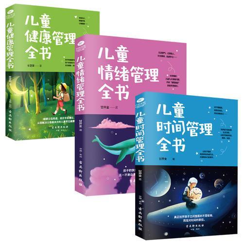 儿童教育系列套装3册:儿童情绪+健康+时间全书