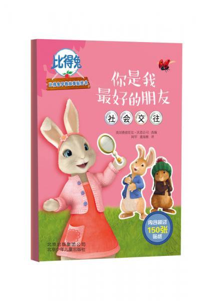 比得兔早教故事贴纸书:你是我最好的朋友