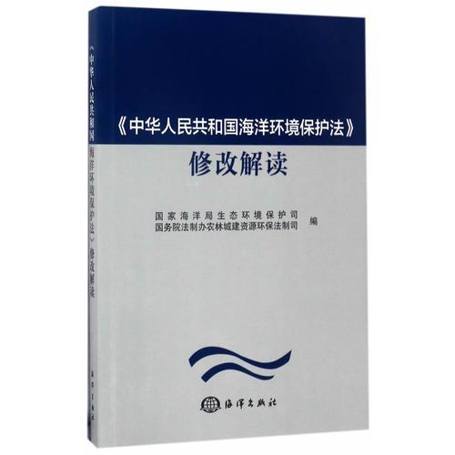 《中华人民共和国海洋环境保护法》修改解读