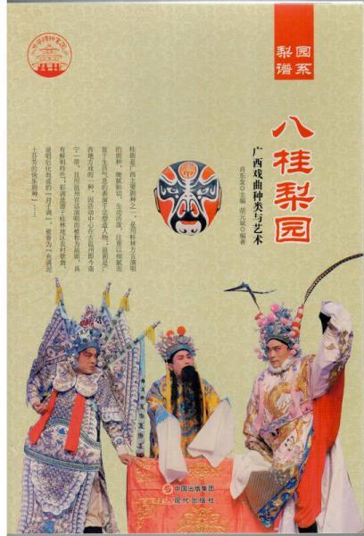 中国曲艺 梨园谱系 八桂梨园/新