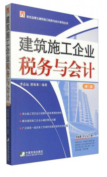 建筑施工企业税务与会计(第3版)