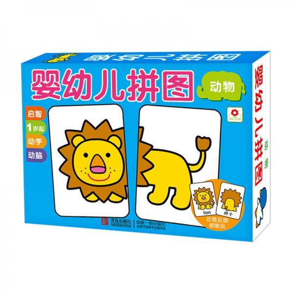 邦臣小红花·婴幼儿拼图:动物