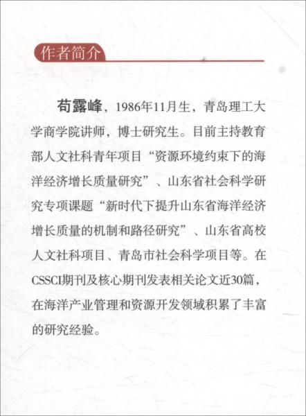 中国海洋产业与海洋生态环境耦合发展研究