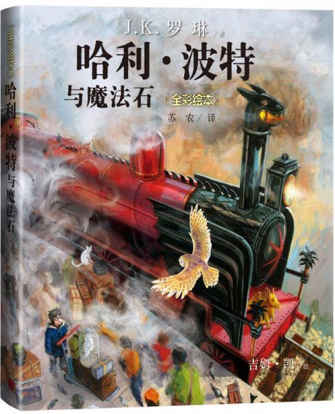 哈利·波特与魔法石(全彩绘本)