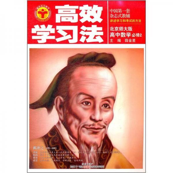 高效学习法:高中数学(必修2)(北京师大版)