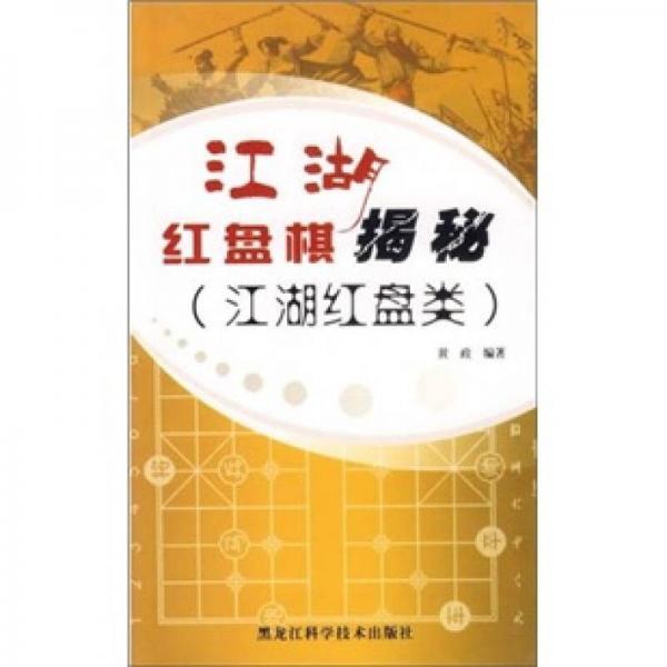 江湖红盘棋揭秘(江湖红盘类)