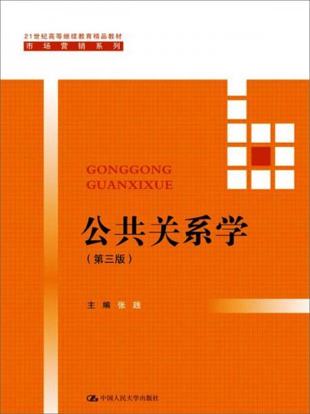 公共关系学(第三版)/21世纪高等继续教育精品教材·市场营销系列