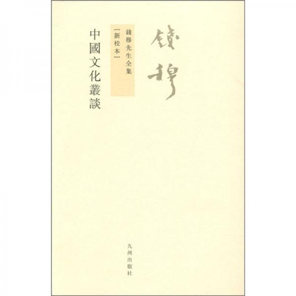 钱穆先生全集:中国文化丛谈(新校本)