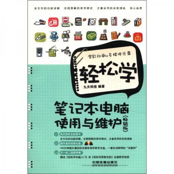 轻松学笔记本电脑使用与维护(畅销版)