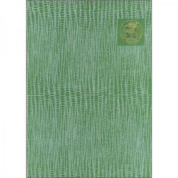 中国农业百科全书(植物病理卷)