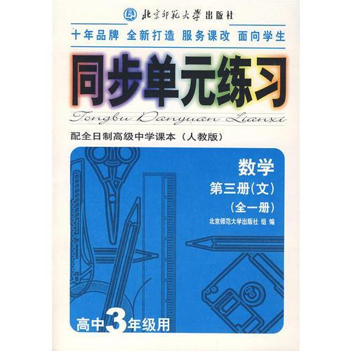 同步单元练习·配全日制高级中学课本(人教版):数学(第三册·文)(全一册)(高中3年级用)