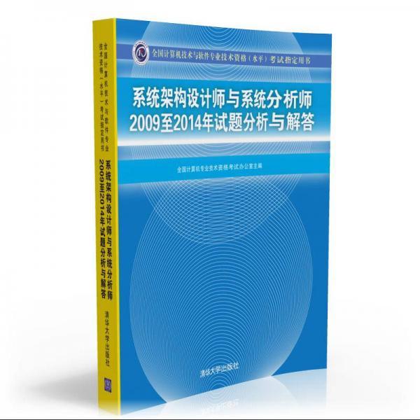 系统架构设计师与系统分析师2009至2014年试题分析与解答/全国计算机技术与软件专业技术资格(水平)考试指定用书