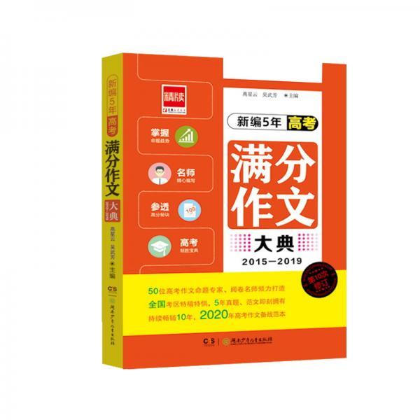 新编5年高考满分作文大典(2015—2019)