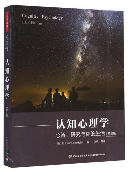认知心理学(第三版)(万千心理)