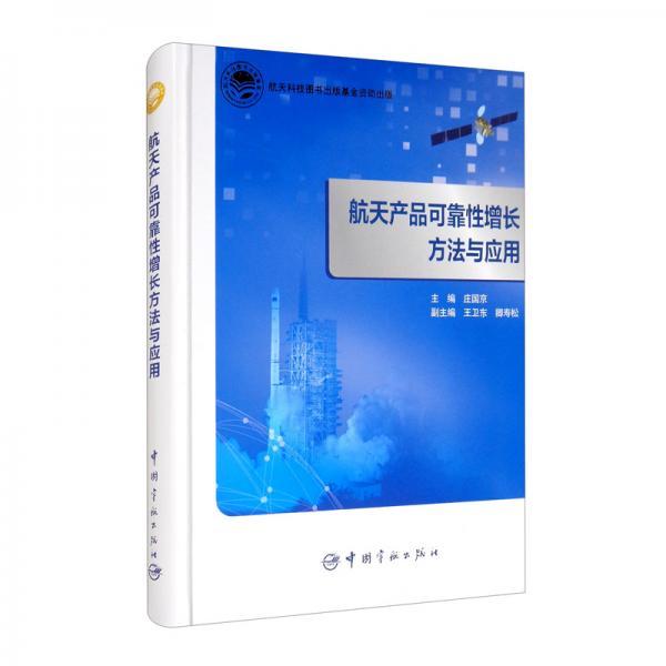 航天科技出版基金航天产品可靠性增长方法与应用