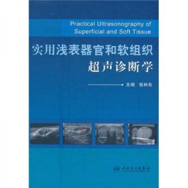 实用浅表器官和软组织超声诊断学