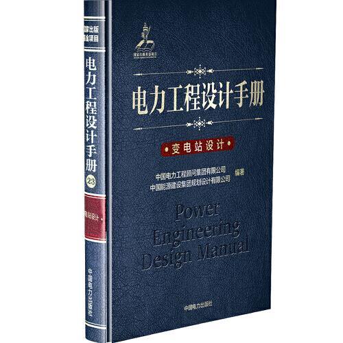 电力工程设计手册 变电站设计