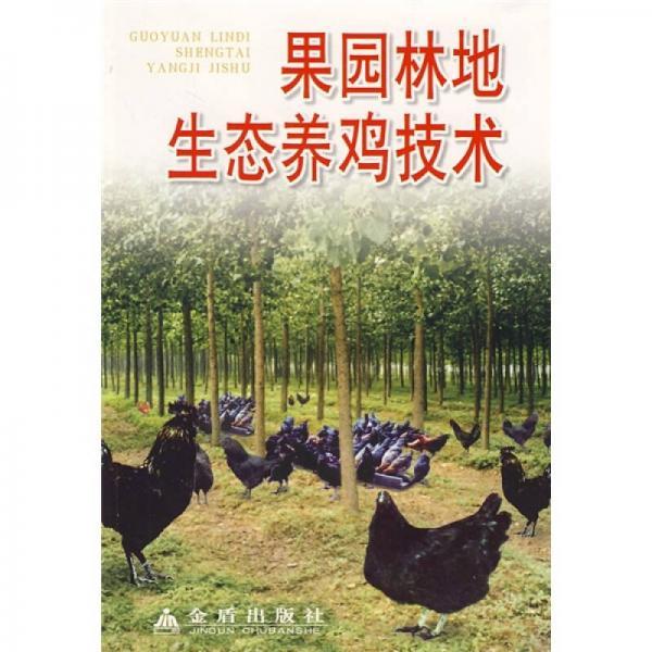 果园林地生态养鸡技术