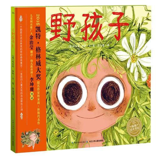 海豚绘本花园自然童心系列:野孩子+小园丁(精装全2册)