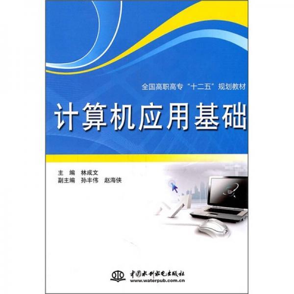 """全国高职高专""""十二五""""规划教材:计算机应用基础"""