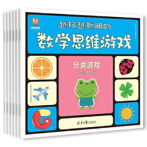 越玩越聪明的数学思维游戏(套装6册) [3-6岁]