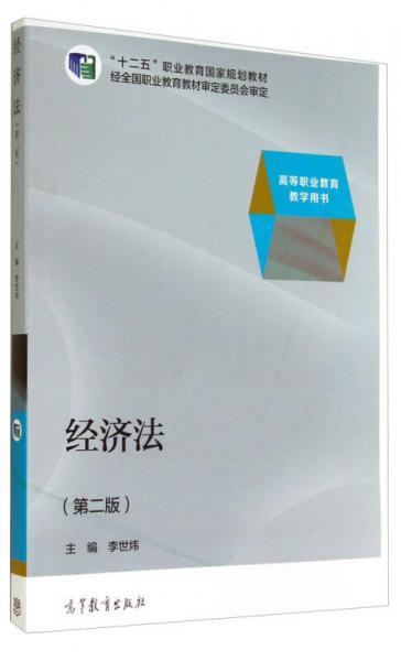 """经济法(第二版)/高等职业教育教学用书·""""十二五""""职业教育国家规划教材"""