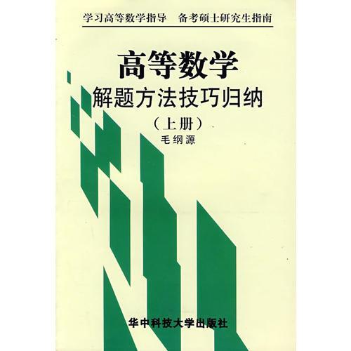 高等数学解题方法技巧归纳(上册)