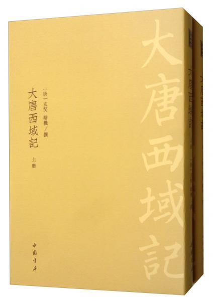 大唐西域记(套装全二册)