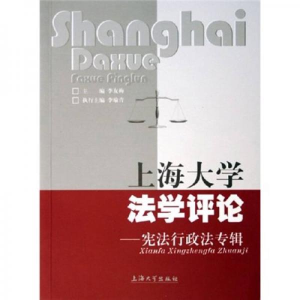 上海大学法学评论:宪法行政法专辑