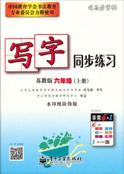 司马彦字帖:写字同步练习·6年级(上册)(苏教版·全新编辑版)(描红)