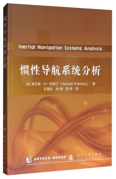 惯性导航系统分析