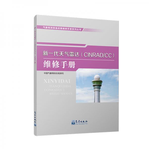 气象观测装备故障维修手册系列丛书——新一代天气雷达(CINRAD/CC)维修手册