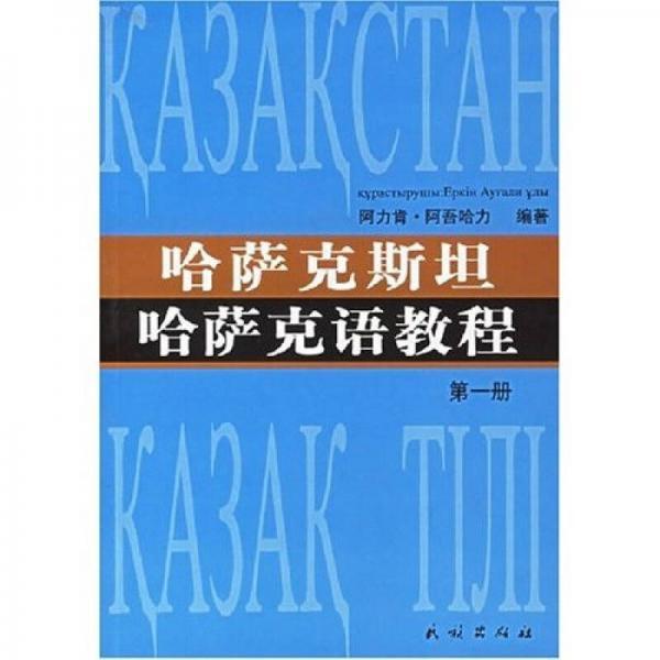 哈萨克斯坦哈萨克语教程(第一册)