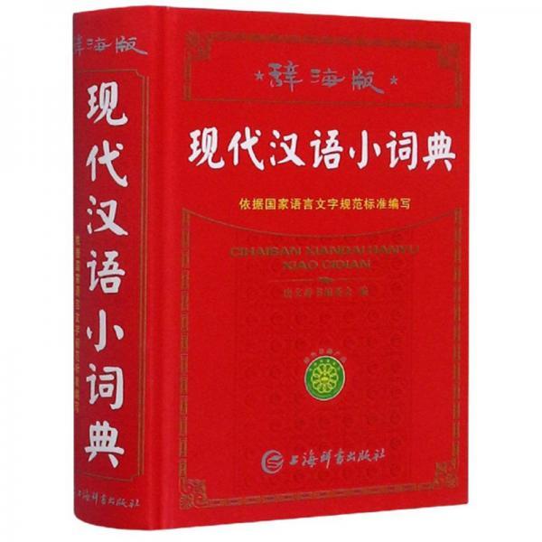 现代汉语小词典(辞海版)