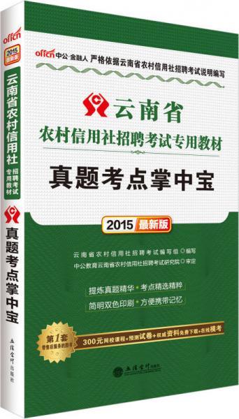 中公版·2015云南省农村信用社考试专用教材 真题考点掌中宝(新版)