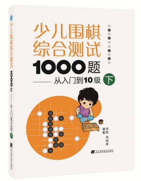 少儿围棋综合测试1000题:从入门到10级(下)