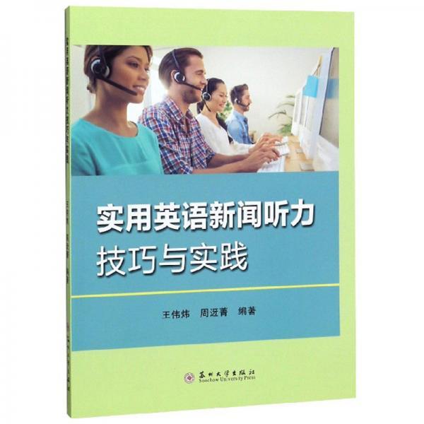 实用英语新闻听力技巧与实践