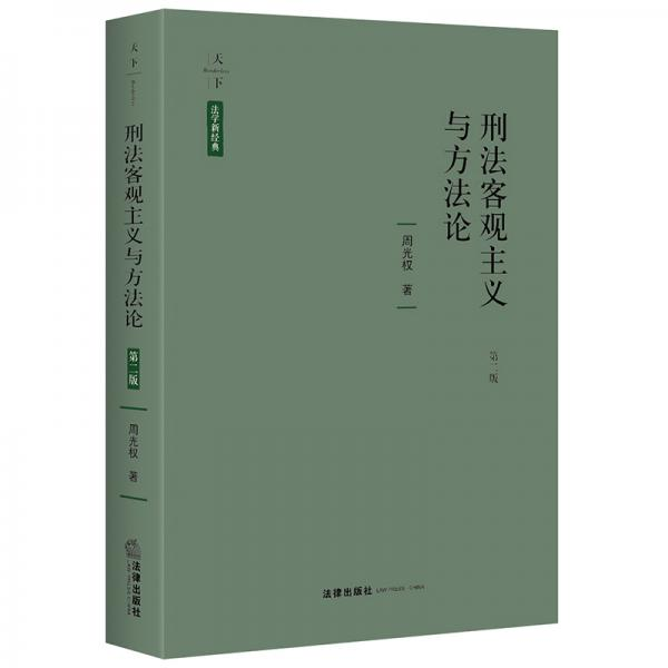 天下·法学新经典刑法客观主义与方法论(第二版)