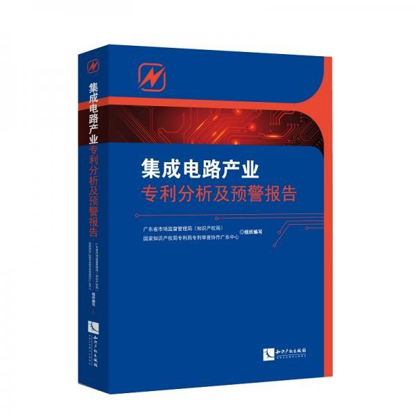 集成电路产业专利分析及预警报告