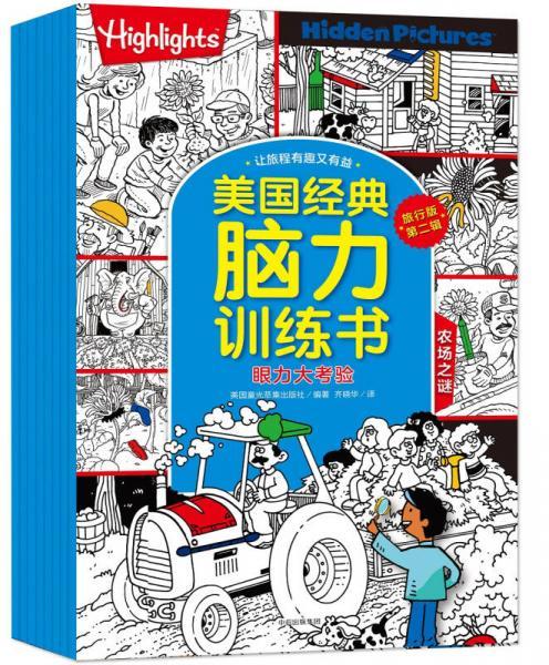 美国经典脑力训练书·第2辑:旅行版(套装共8册)