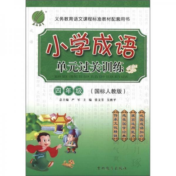 春雨教育·小学成语单元过关训练:4年级(国标人教版)