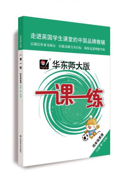 2019秋一课一练·N版四年级英语(第一学期)