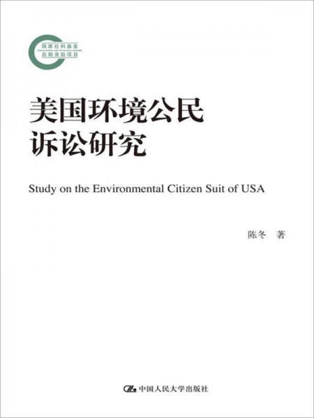 美国环境公民诉讼研究(国家社科基金后期资助项目)