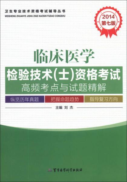 卫生专业技术资格考试辅导丛书:2014临床医学检验技术(士)资格考试高频考点与试题精解(第7版)