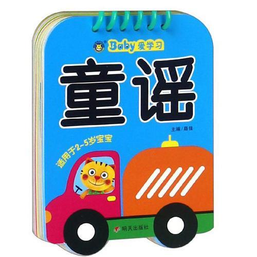 河马文化——Baby爱学习—童谣