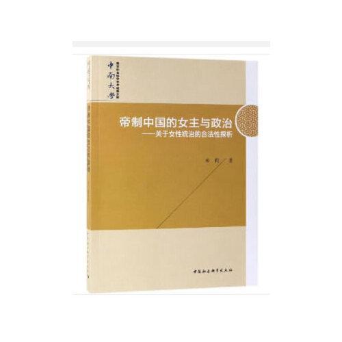 帝制中国的女主与政治-(——关于女性统治的合法性探析)