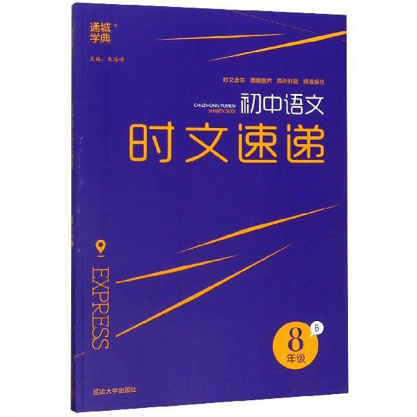 初中语文时文速递(八年级B)