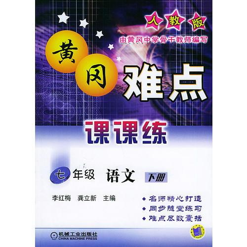 黄冈难点课课练七年级语文(下册)(人教版)
